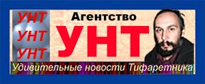 УНТ.(300, с новой подписью, Вербицкий без Фридман)