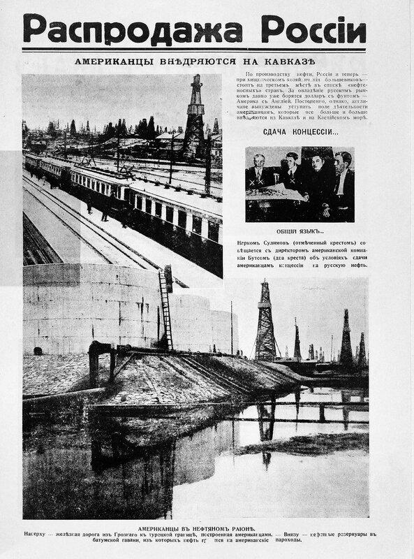 1931 N5 распродажа россии.jpg