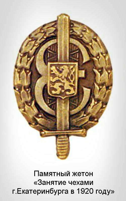 Памятный жетон «Занятие чехами г.Екатеринбурга в 1920 году»