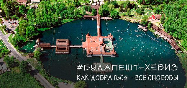 Расстояние до термального озера Хевиз от Будапешта составляет 190 км