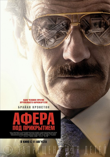 ����� ��� ���������� / The Infiltrator (2016)