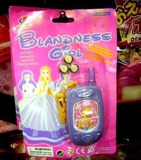 «Мягкость девочка» — это игрушечный мобильный телефон.