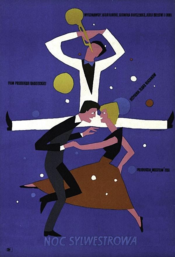 «Карнавальная ночь», 1956 год. Режиссер — Эльдар Рязанов.
