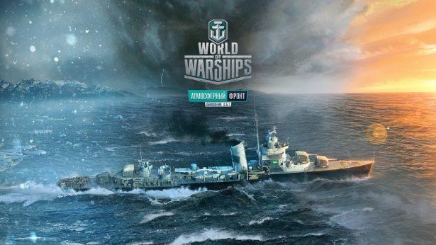 В World of Warships появились погодные эффекты, сухопутные бои и новый балансировщик