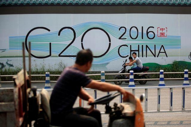 Российская Федерация играет актуальную роль вработе саммита G20— МИД Китайская республика