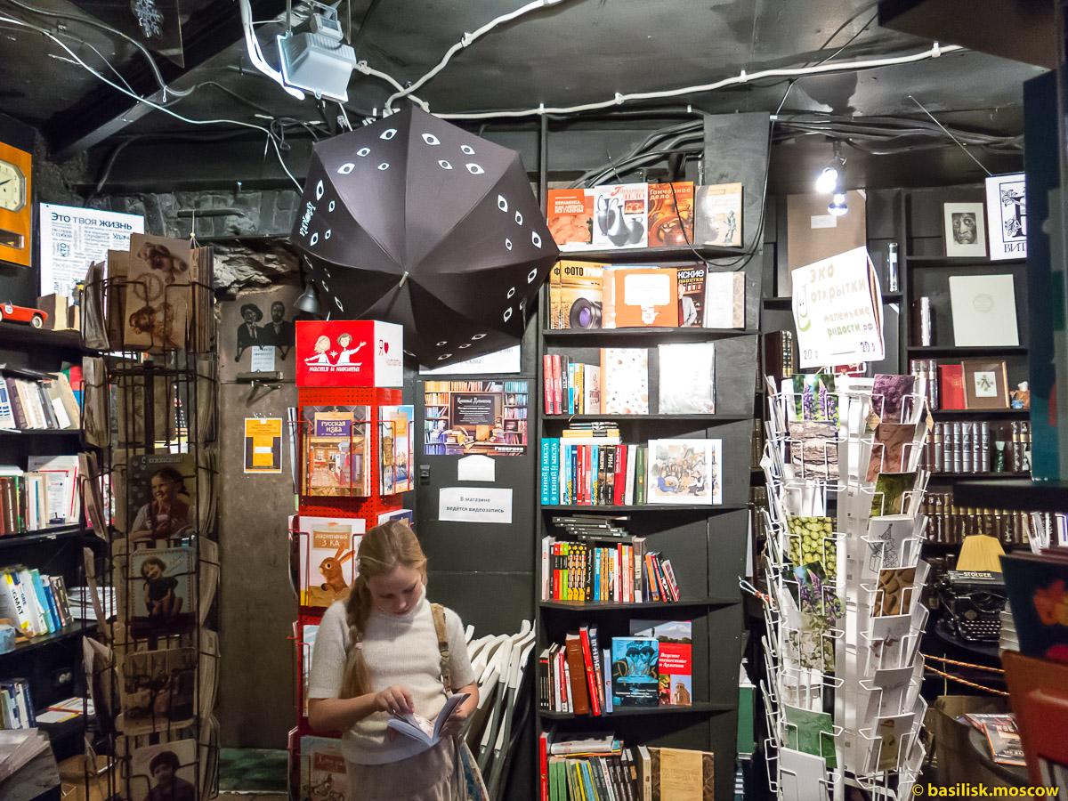 Москва. Книжный клуб-магазин Гиперион. Ноябрь 2016