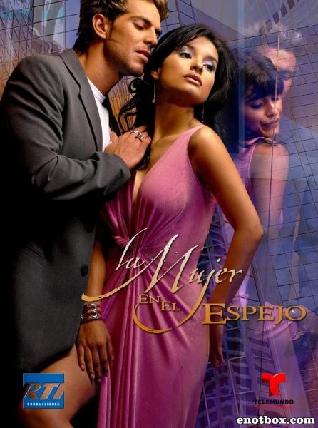 Женщина в зеркале / Моё второе я (1-151 серии из 151) / La mujer en el espejo / 2004-2005 / ПМ (ТНТ) / TVRip