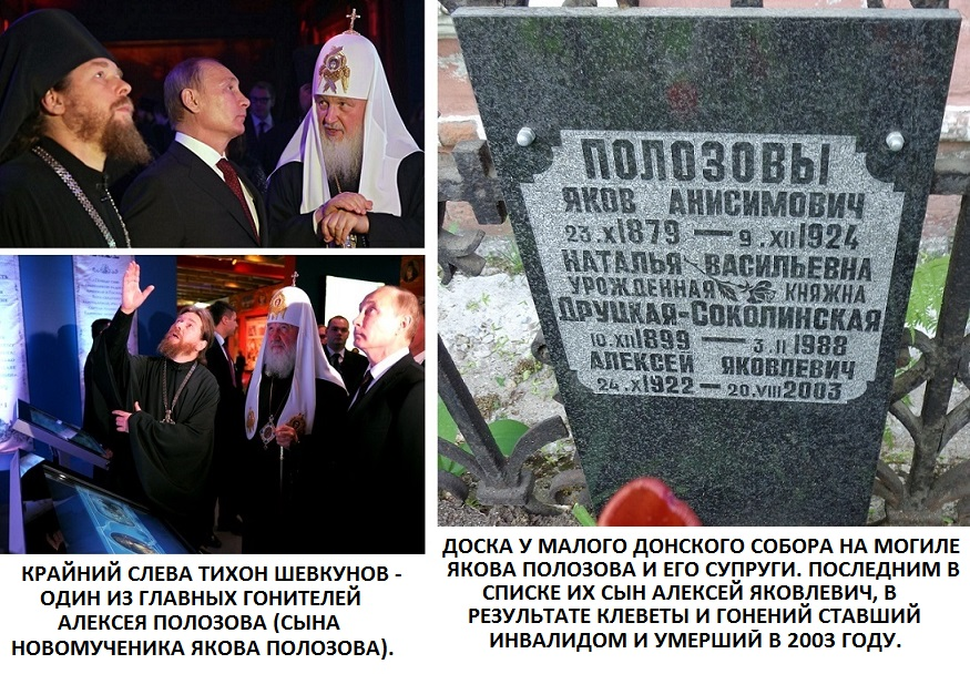 Сатанисты в Донском монастыре публично надругались над памятью миллионов убиенных Христиан. 0_1c8d49_6d3e8ae0_orig