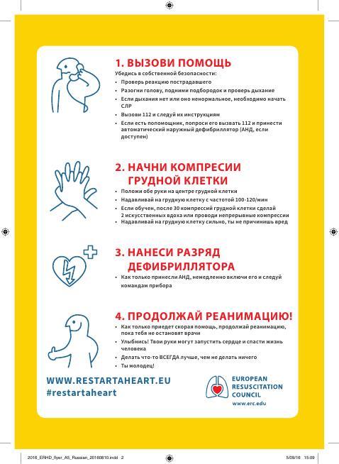 160415_ERHD_flyer_A5_Russian_20160905_HRES_002.jpg