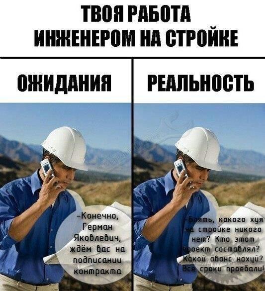 Поздравление инженера строителя