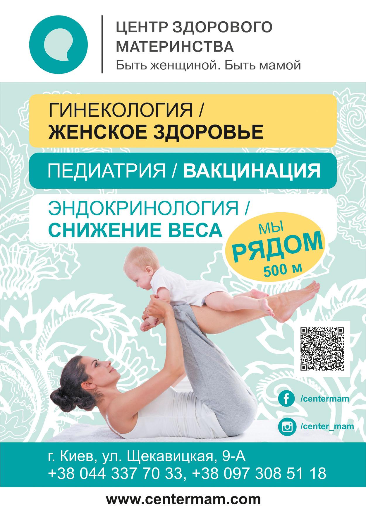 Дизайн плаката гинекологической клиники