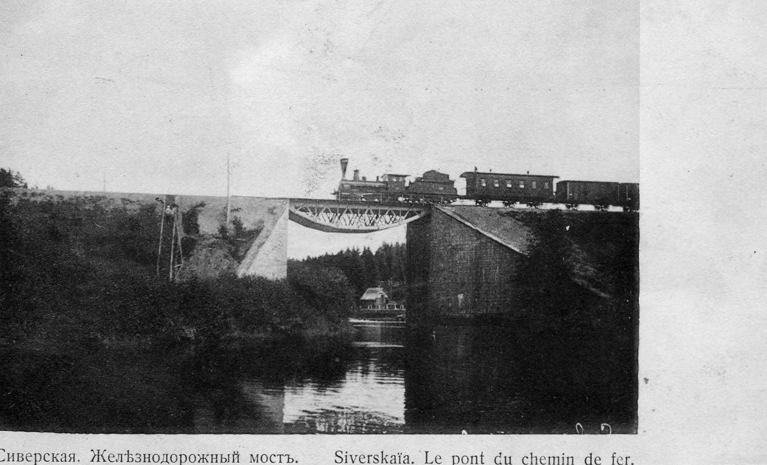 Сиверская. Железнодорожный мост