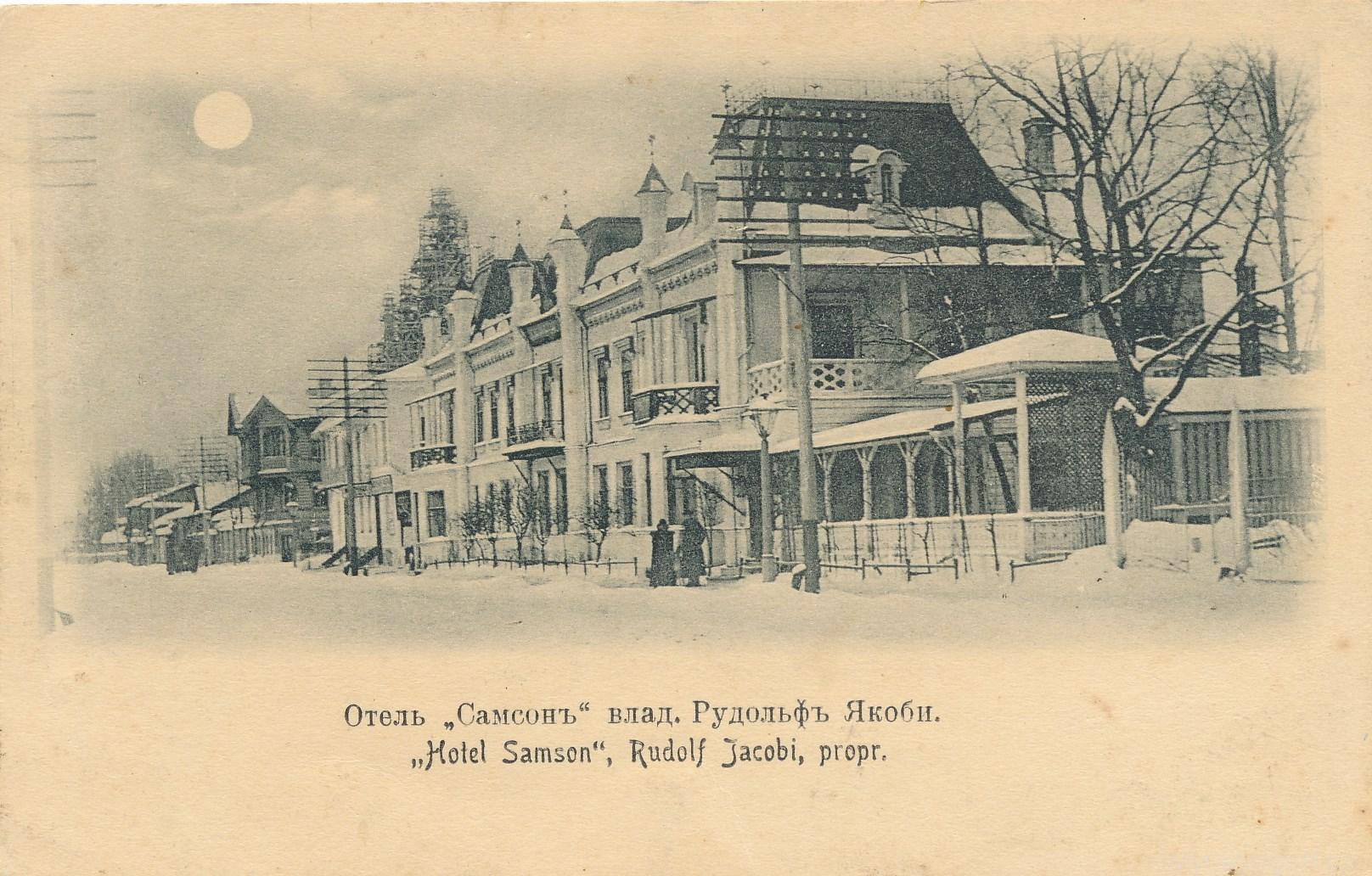 Гостиница «Самсон»