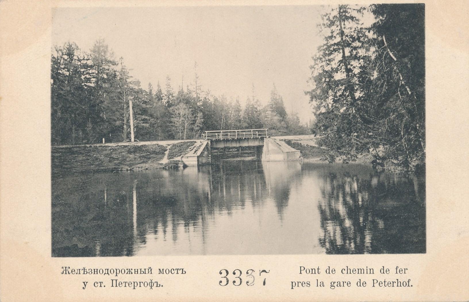 Железнодорожный мост у станции Петергоф