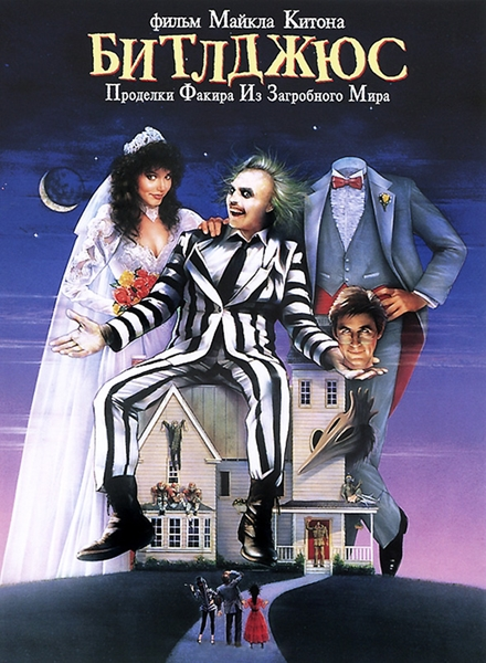 Битлджус / Beetle Juice (1988/BDRip/HDRip)