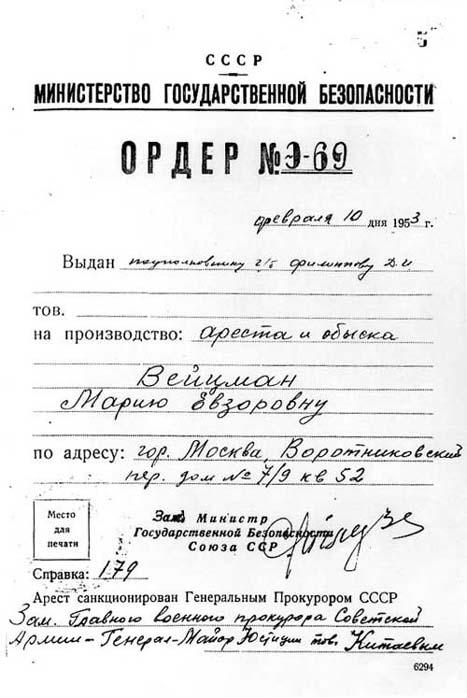 order_na_arest_i_obysk_veycman_m.e.jpg