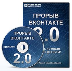Тренинг Прорыв ВКонтакте 2.0