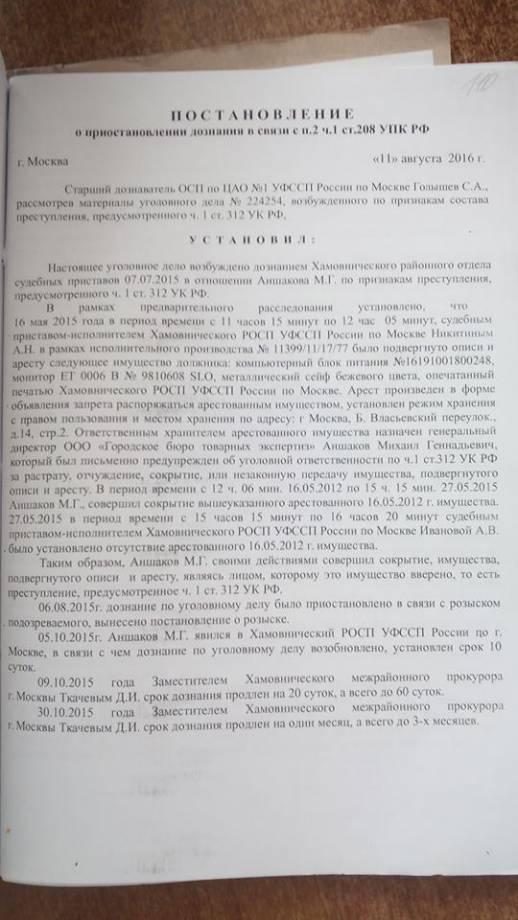 Автора памятки туристам о посещении Крыма объявили в федеральный розыск в РФ