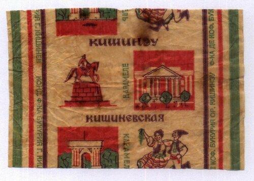 Карамель Кишинёвская - Букурия.jpg
