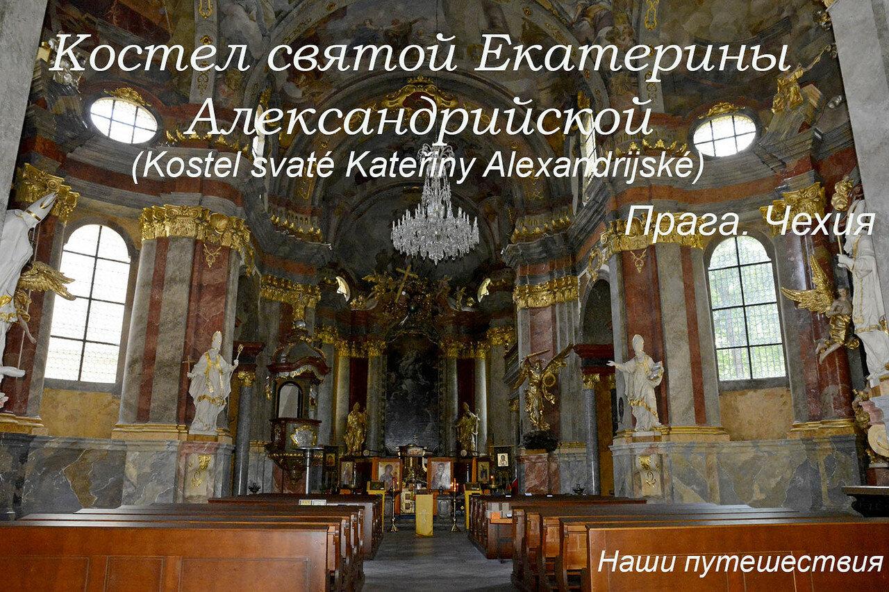 Kostel svaté Kateřiny Alexandrijské