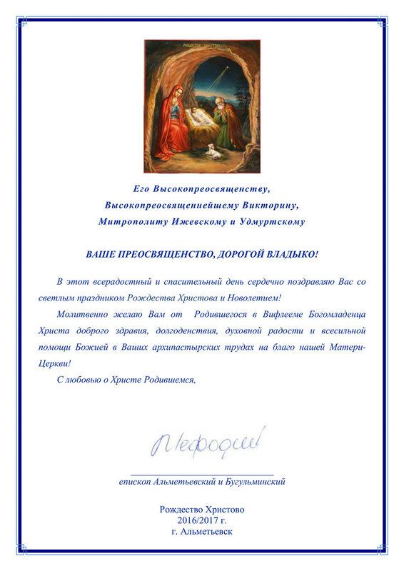 Поздравление митрополита с рождеством