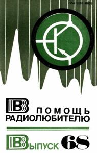 Журнал: В помощь радиолюбителю - Страница 3 0_147342_3c557411_orig