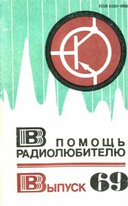 Журнал: В помощь радиолюбителю - Страница 3 0_147343_576dafff_orig