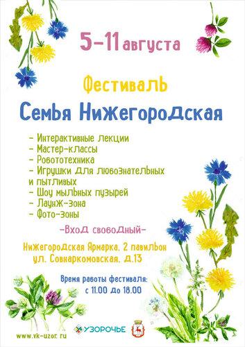 Фестиваль «Семья Нижегородская» на Нижегородской ярмарке