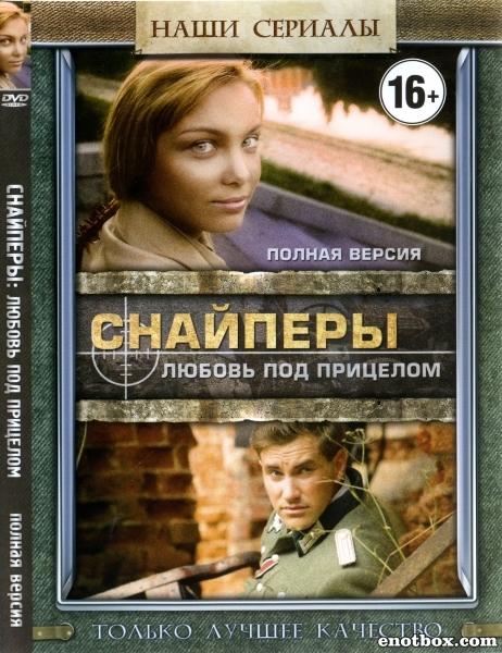 Снайперы. Любовь под прицелом (1-8 серии из 8) / 2012 / РУ / DVDRip + WEB-DL (720p)