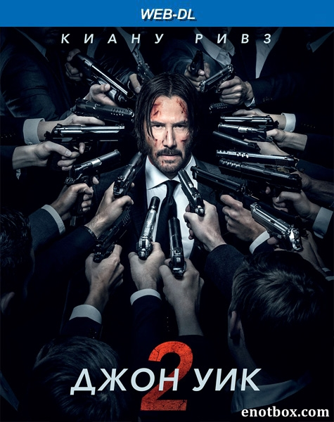 Джон Уик 2 / John Wick: Chapter Two (2017/WEB-DL/WEB-DLRip)