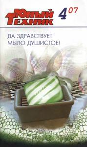 Журнал: Юный техник (ЮТ). - Страница 25 0_1b0db6_29fde929_orig