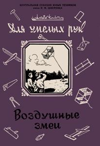 Журнал: Для умелых рук 0_1b1228_17305964_orig
