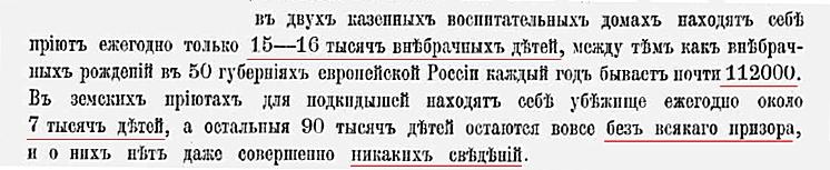 КОЛ-ВО ВНЕБРАЧНЫХ ДЕТЕЙ В МОСКОВ. И ПИТЕРСКОМ ВОСПИТАТ. ДОМАХ И ЗЕМ. ПРИЮТАХ. 1907.jpg