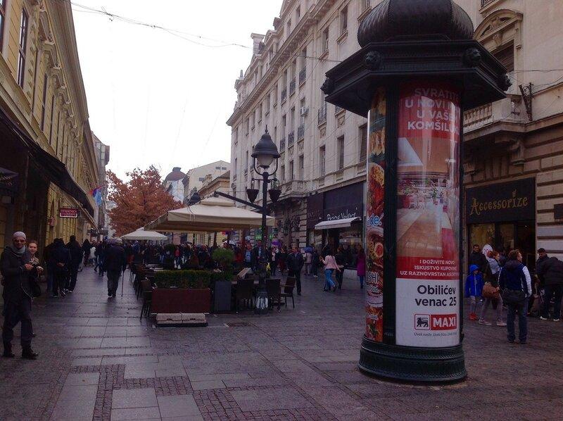 Нужен совет по Белграду