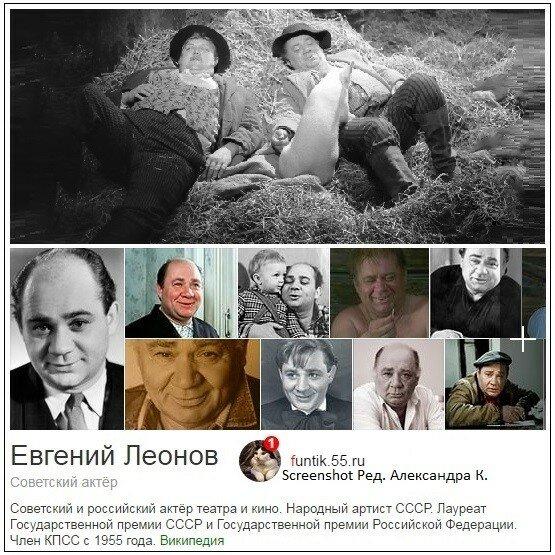 Коллаж по случаю ДР Евгения Леонова