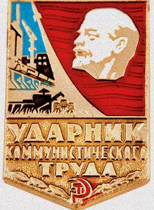 Ударник коммунистического общества охраны памятников и культуры