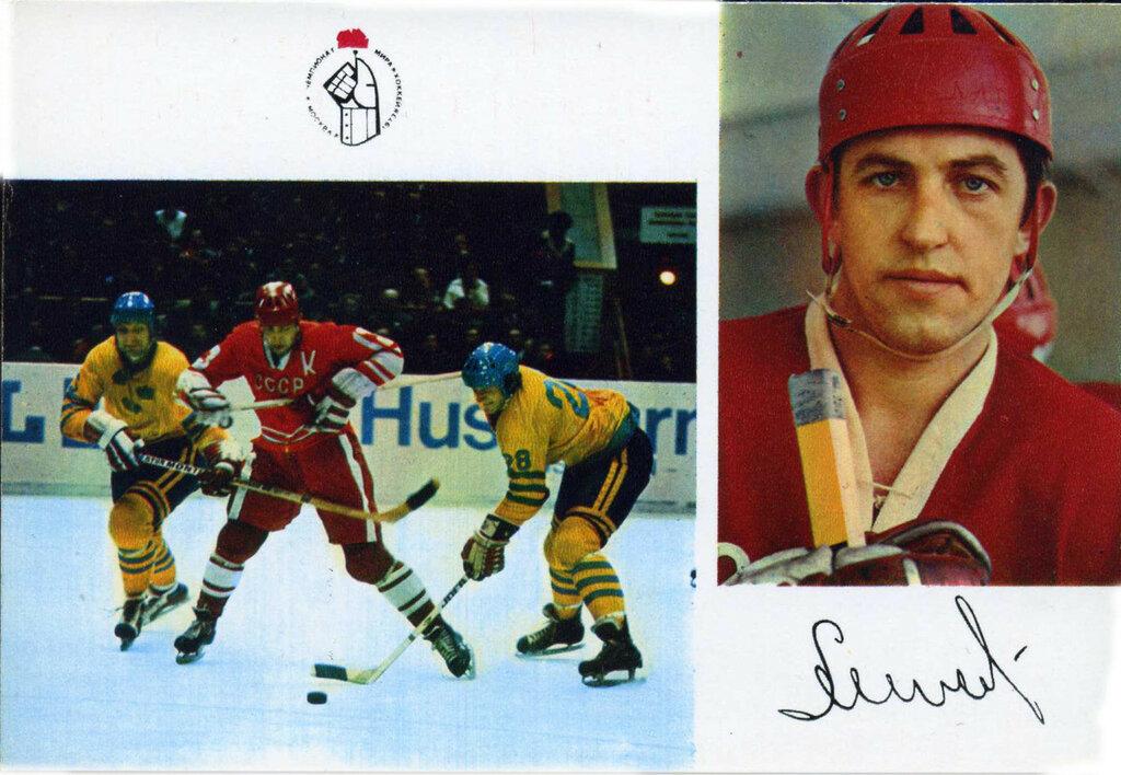 Написать адрес, открытки хоккей 1973