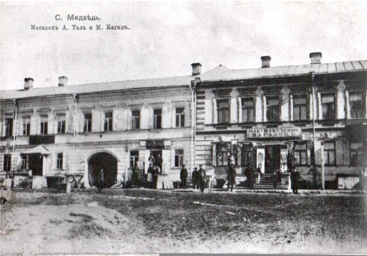 Магазин А. Таль и М. Каган