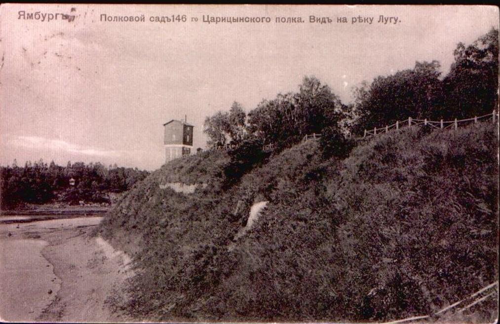 Полковой сад