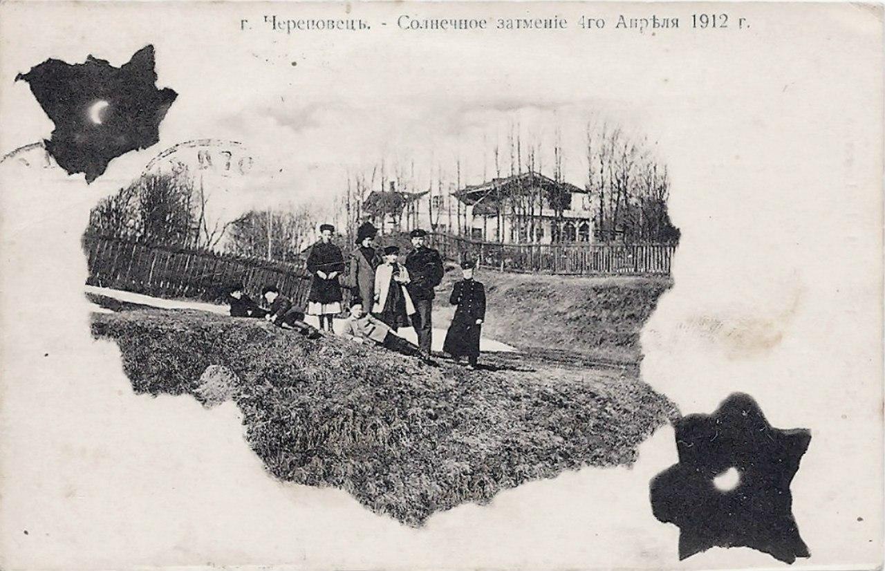 Солнечное затмение 4-го апреля 1912 года