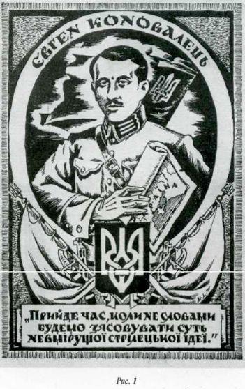 Евгений Коновалец и создание Украинской Военной Организации