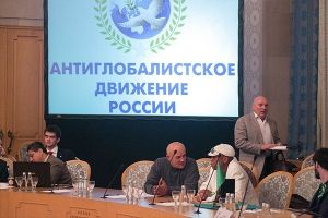 Антиглобализм под руководством РФ. Шутка ли это?