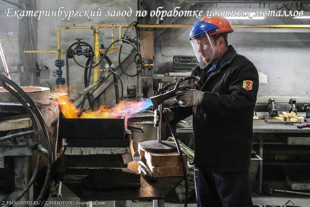 Екатеринбургский завод по обработке цветных металлов.jpg