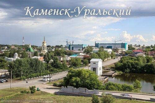 Каменск-Уральский.jpg