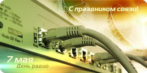 7 мая - День связи, День радио!