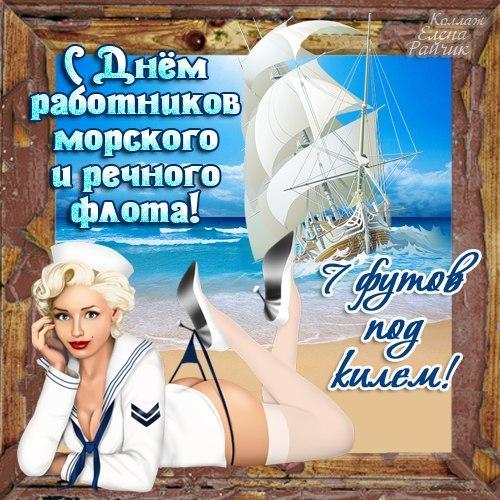 День работников морского и речного флота - первое воскресенье июля
