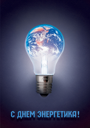 С Днем энергетика открытки фото рисунки картинки поздравления