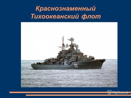 21 мая день Тихоокеанского Флота! Поздравляем вас!