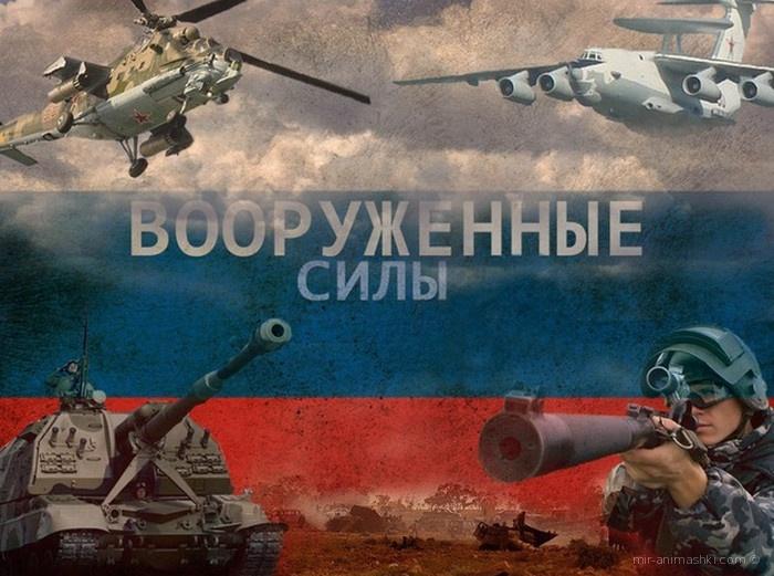 Открытки. 7 мая — День создания вооруженных сил нашей страны!
