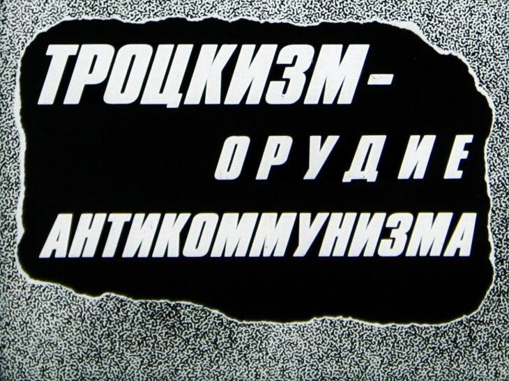 Троцкизм - орудие антикоммунизма (диафильм)